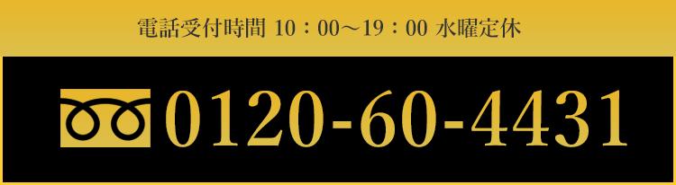 電話受付時間 10時~19時 水曜定休 フリーダイヤル 0120-60-4431