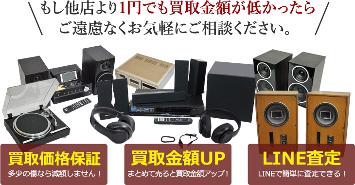 もし他店より1円でも買取金額が低かったらご遠慮なくお気軽にご相談ください。