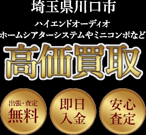 埼玉県川口市 ハイエンドーディオ、ホームシアターシステムやミニコンポなど高価買取。出張・査定無料、即日入金、安心査定