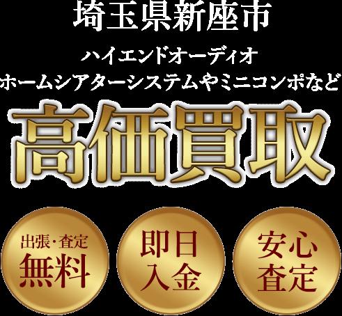 埼玉県新座市 ハイエンドーディオ、ホームシアターシステムやミニコンポなど高価買取。出張・査定無料、即日入金、安心査定