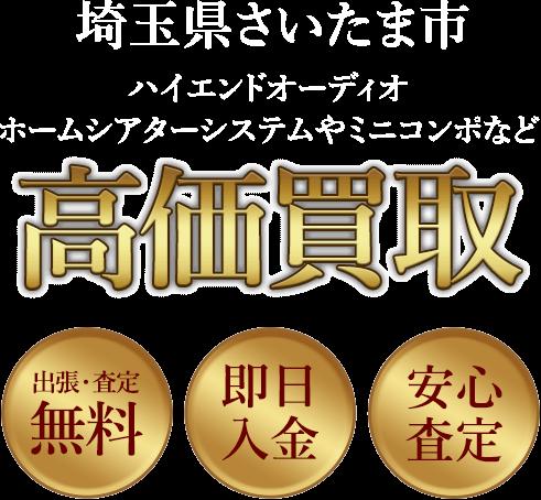 埼玉県さいたま市 ハイエンドーディオ、ホームシアターシステムやミニコンポなど高価買取。出張・査定無料、即日入金、安心査定