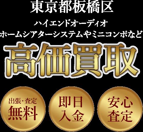 東京都板橋区 ハイエンドーディオ、ホームシアターシステムやミニコンポなど高価買取。出張・査定無料、即日入金、安心査定