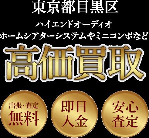 東京都目黒区 ハイエンドーディオ、ホームシアターシステムやミニコンポなど高価買取。出張・査定無料、即日入金、安心査定