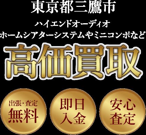 東京都三鷹市 ハイエンドーディオ、ホームシアターシステムやミニコンポなど高価買取。出張・査定無料、即日入金、安心査定