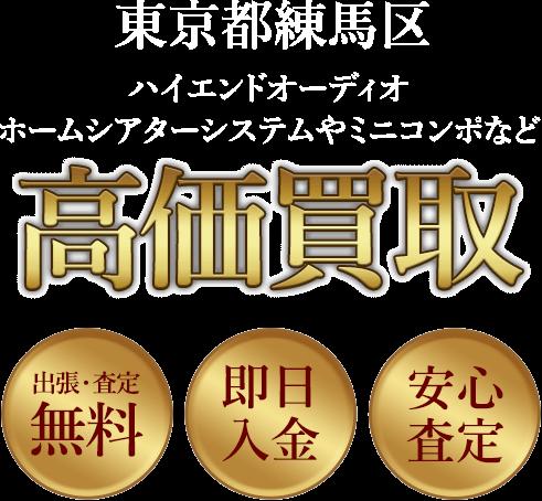 東京都練馬区 ハイエンドーディオ、ホームシアターシステムやミニコンポなど高価買取。出張・査定無料、即日入金、安心査定