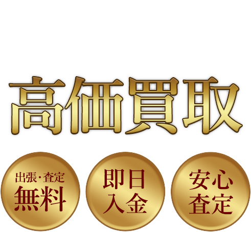 東京都西東京市 ハイエンドーディオ、ホームシアターシステムやミニコンポなど高価買取。出張・査定無料、即日入金、安心査定