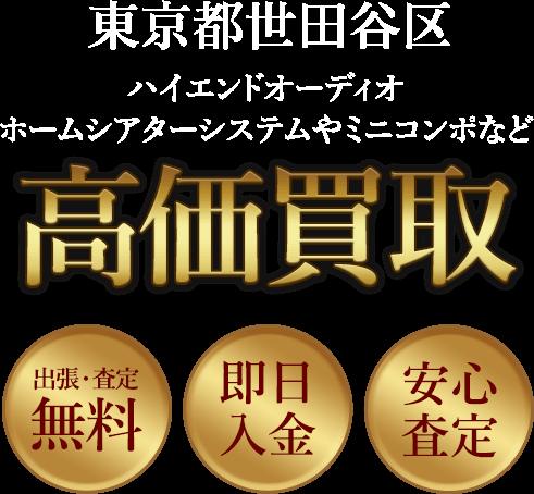 東京都世田谷区 ハイエンドーディオ、ホームシアターシステムやミニコンポなど高価買取。出張・査定無料、即日入金、安心査定
