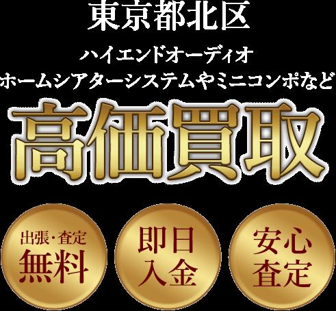 東京都北区 ハイエンドーディオ、ホームシアターシステムやミニコンポなど高価買取。出張・査定無料、即日入金、安心査定