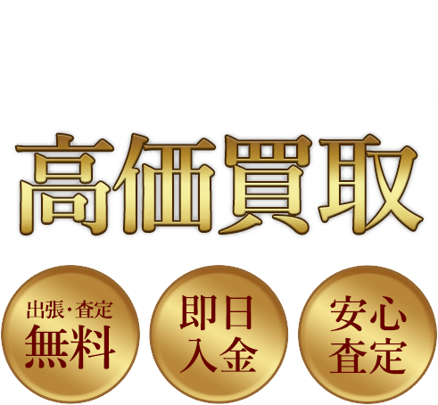 東京都豊島区 ハイエンドーディオ、ホームシアターシステムやミニコンポなど高価買取。出張・査定無料、即日入金、安心査定