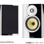 東京都足立区でBowers & Wilkins【CM5】B&W 2Way・2スピーカーシステム ペア グロスブラック(ピアノブラック)の買取をさせていただきました。