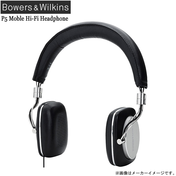 東京都杉並区でBowers&Wilkins【P5】B&W バウワース&ウィルキンス ノイズ・アイソレーティング Mobile Hi-Fi Headphoneの買取をさせていただきました。