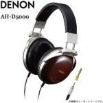 東京都品川区でDENON【AH-D5000】デノン オーバーイヤーヘッドホンの買取をさせていただきました。