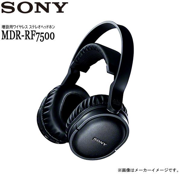 東京都文京区でSONY【MDR-RF7500】ソニー増設用ワイヤレスステレオヘッドホンの買取をさせていただきました。