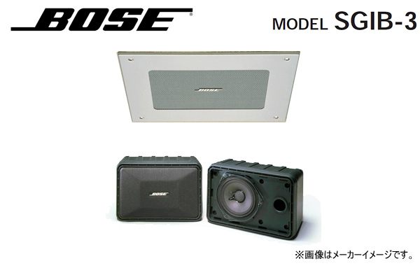 BOSE【SGIB-3】ボーズ 天埋型スピーカーシステム ペア