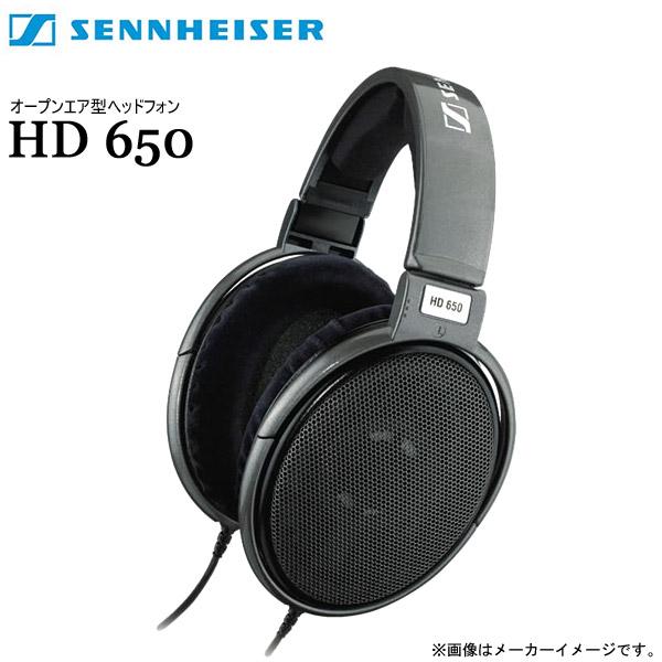 東京都新宿区でSENNHEISER【HD650】ゼンハイザー オープンエア型ヘッドフォンの買取をさせていただきました。