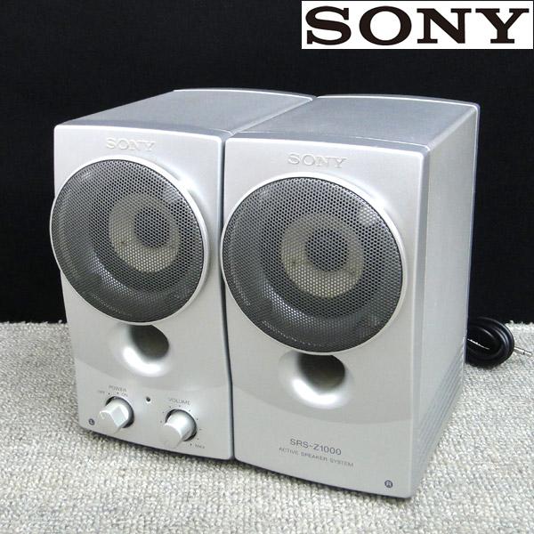 東京都渋谷区でSONY【SRS-Z1000】ソニー アクティブスピーカーシステム ペアの買取をさせていただきました