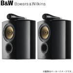 東京都新宿区でBowers & Wilkins【805 Diamond】2Wayスピーカーシステム 連番ペア ピアノ・ブラック・グロスの買取をさせていただきました。