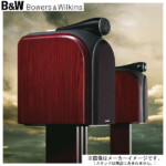 東京都目黒区でBowers & Wilkins【PM1/BG LIMITED EDITION】 B&W 45周年記念ブックシェルフスピーカー ペア 日本国内250ペア限定カラーモデル バーガンディ・グロスの買取をさせていただきました。