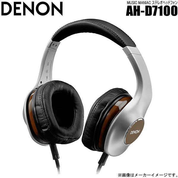 東京都荒川区でDENON【AH-D7100】デノン MUSIC MANIAC ダイナミック密閉型 ステレオヘッドフォンの買取をさせていただきました。