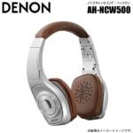 東京都杉並区でDENON【AH-NCW500(SR)】デノン GLOBE CRUISER ノイズキャンセリング・ステレオヘッドホン シルバーの買取をさせていただきました。